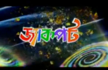 Jackpot Bengali Promo